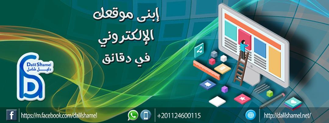 موقع الأستاذ / سيد إبراهيم رضوان محمد سعبان